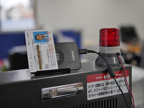 IC免許証リーダー