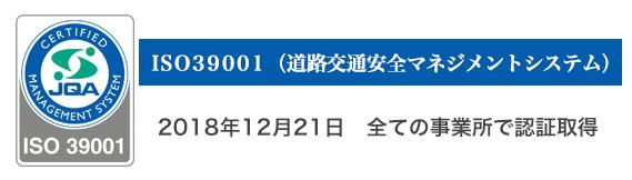 ISO39001(道路交通安全マネジメントシステム)