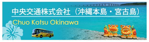 中央交通株式会社(沖縄本島・宮古島)