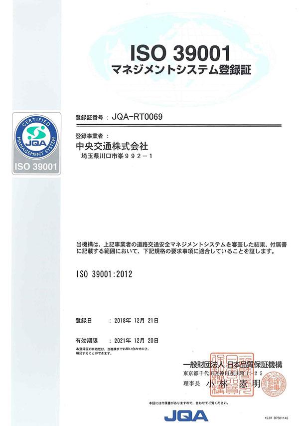 ISO39001 マネジメントシステム登録証