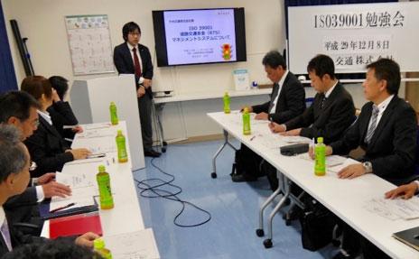 ISO39001勉強会
